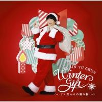 WINTER GIFT ~リン君からの贈り物~