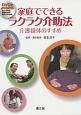 DVDでよくわかる 家庭でできるラクラク介助法 介護操体のすすめ