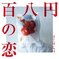 クリープハイプ『百八円の恋』