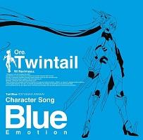 """俺、ツインテールになります。/テイルブルー(声優:相坂優歌)『「俺、ツインテールになります。」キャラクターソングシリーズ(青盤)""""ブルー・エモーション""""』"""