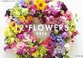 花時間 12の花あしらいカレンダー 2015