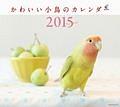 ミニカレンダー かわいい小鳥のカレンダー 2015