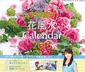 李家幽竹 花風水カレンダー