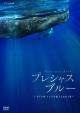 プレシャス・ブルー カリブ海・クジラの親子と出会う旅