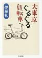 大東京ぐるぐる自転車
