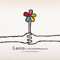 Cocco『Cocco シングルCDスペシャルパンチ』