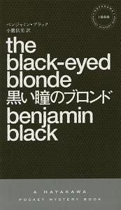 黒い瞳のブロンド