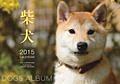 ドッグズアルバム 柴犬カレンダー 2015
