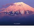 こころの富士 四季への誘い CALENDAR 2015
