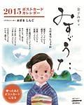 金子みすゞポストカードカレンダー みすゞうた 2015