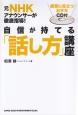元NHKアナウンサーが徹底指導!自信が持てる「話し方」講座 CD付