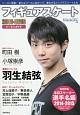 フィギュアスケート シーズンガイド 2014-2015 ワールド・フィギュアスケート別冊