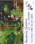 ベニシアのハーブ便りカレンダー 2015