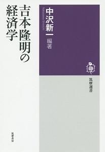 吉本隆明の経済学