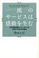 一流のサービスは感動を生む 日本橋高島屋コンシェルジュが大切にする仕事の習慣