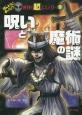 呪いと魔術の謎 ほんとうにあった!?世界の超ミステリー9