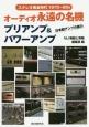 オーディオ永遠の名機 プリアンプ&パワーアンプ 日本製アンプの底力 ステレオ黄金時代1970~1980s