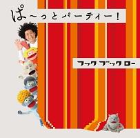 NHKフック ブック ロー ぱ~っとパーティー!