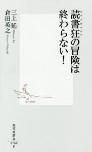 読書狂-ビブリオマニア-の冒険は終わらない!