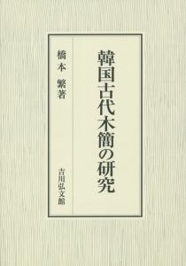 韓国古代木簡の研究