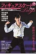 フィギュアスケートDays Plus 2014Autum 男子シングル読本