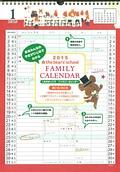 ジャッキーのティータイムカレンダー 2015