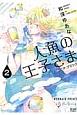 人魚の王子さま マーメイド・プリンス (2)