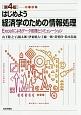 はじめよう経済学のための情報処理<第4版> Excelによるデータ処理とシミュレーション