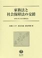 家族法と社会保障法の交錯 本澤巳代子先生還暦記念