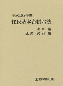 住民基本台帳六法 平成26年