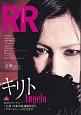 ROCK AND READ キリト Angelo 読むロックマガジン(56)