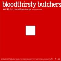浅野忠信『血に飢えたnon-album songs ≪Universal Recordings≫』