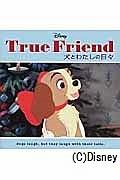 True Friend 犬とわたしの日々