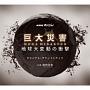 NHKスペシャル「巨大災害 MEGA DISASTER 地球大変動の衝撃」