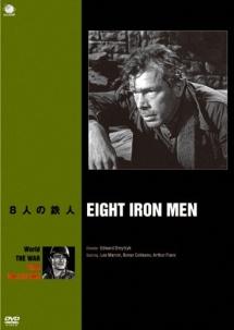 世界の戦争映画名作シリーズ 8人の鉄人