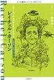 レイチェル・カーソン 『沈黙の春』で環境問題を訴えた生物学者 生物学者・作家[アメリカ]