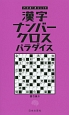 漢字ナンバークロス パラダイス