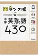 中学英熟語430<新版> 音声&アプリをダウンロードできる!