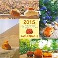 カピバラさん 壁かけカレンダー 2015