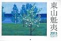 東山魁夷アートカレンダー<小型版> 2015