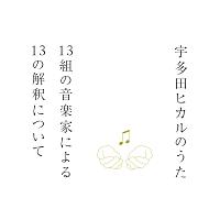 宇多田ヒカルのうた 13組の音楽家による13の解釈について