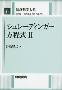 シュレーディンガー方程式 朝倉数学大系6