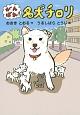 がんばれ!名犬チロリ