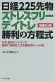 日経225先物ストレスフリーデイトレ勝利の方程式<増補改訂版>