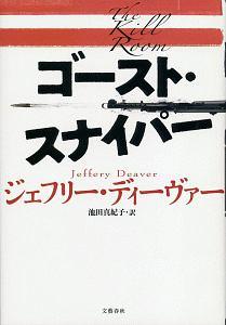 『ゴースト・スナイパー』ジェフリー・ディーヴァー