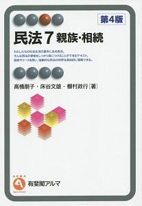 『民法<第4版>』池田真朗