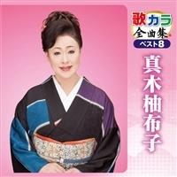 歌カラ全曲集 ベスト8 真木柚布子