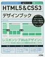 HTML5&CSS3デザインブック ステップバイステップ形式でマスターできる