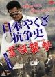日本やくざ抗争史 首領襲撃