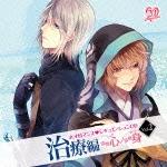 ネオロマンス シチュエーションCD Vol.2 治療編